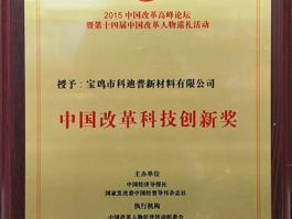 中国改革科技创新奖