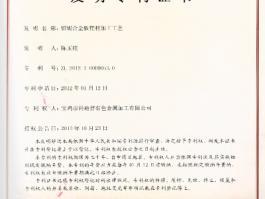 发明专利证书-中国