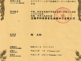 发明专利证书-日本