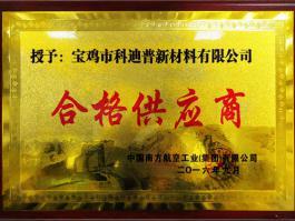 中南航工业集团合格供应商
